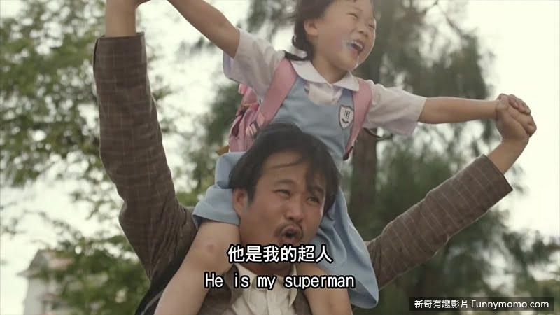 父親是女兒眼的超人