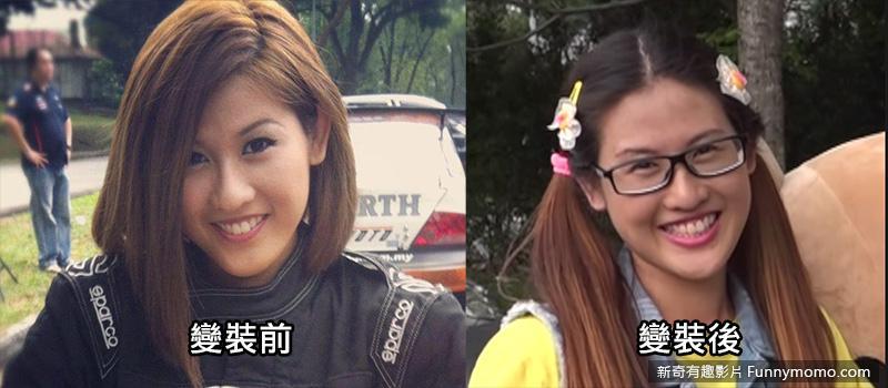 莉歐娜(Leona Chin)變身前後差異