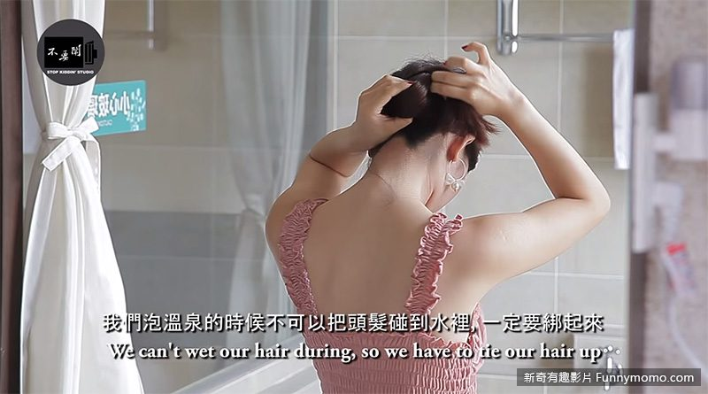 頭髮不能碰到水,要綁起來才能泡湯。